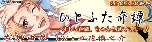 ひとふた奇譚 2012年2月24日発売予定!